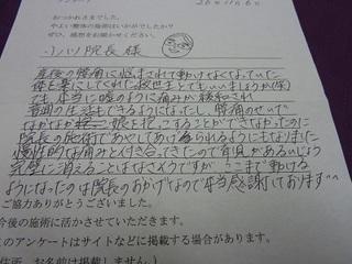 MKNさま文.JPG